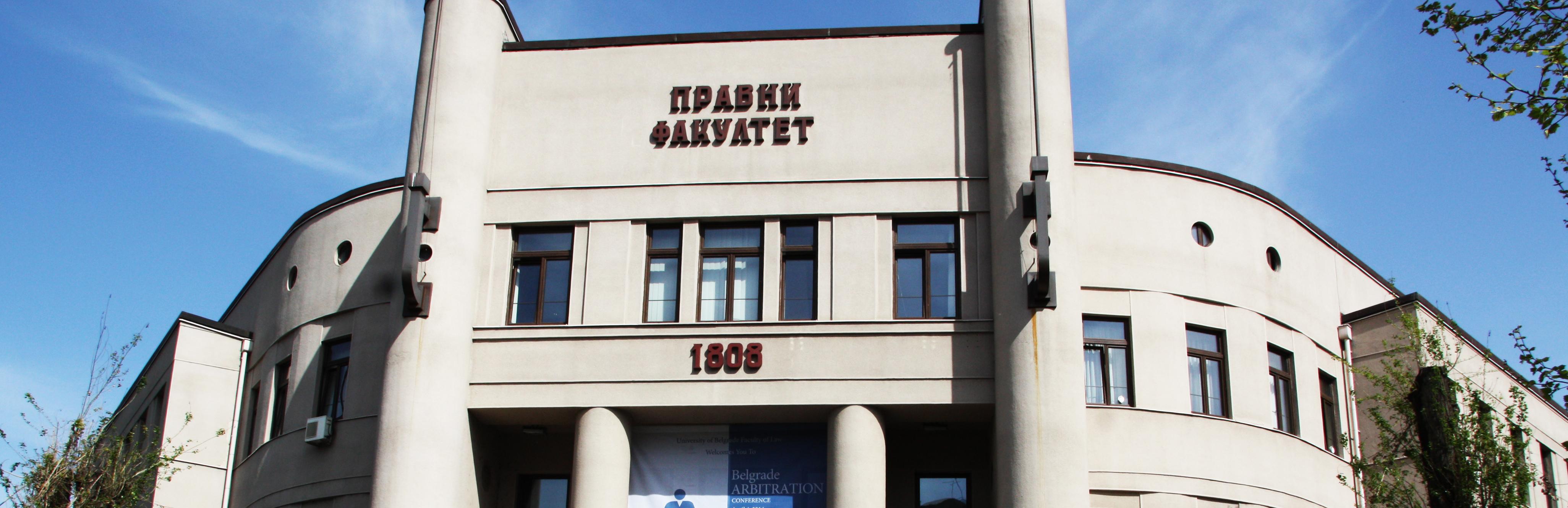 Faculty of Law Belgrade2